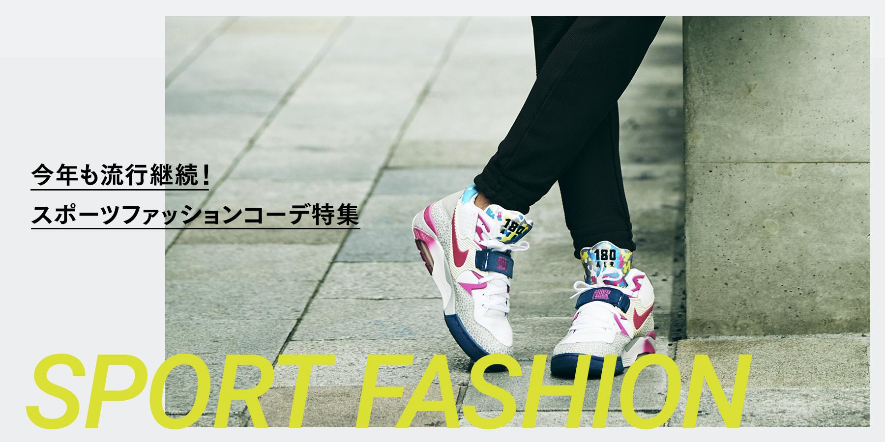 今年も流行継続!スポーツファッションコーデ特集