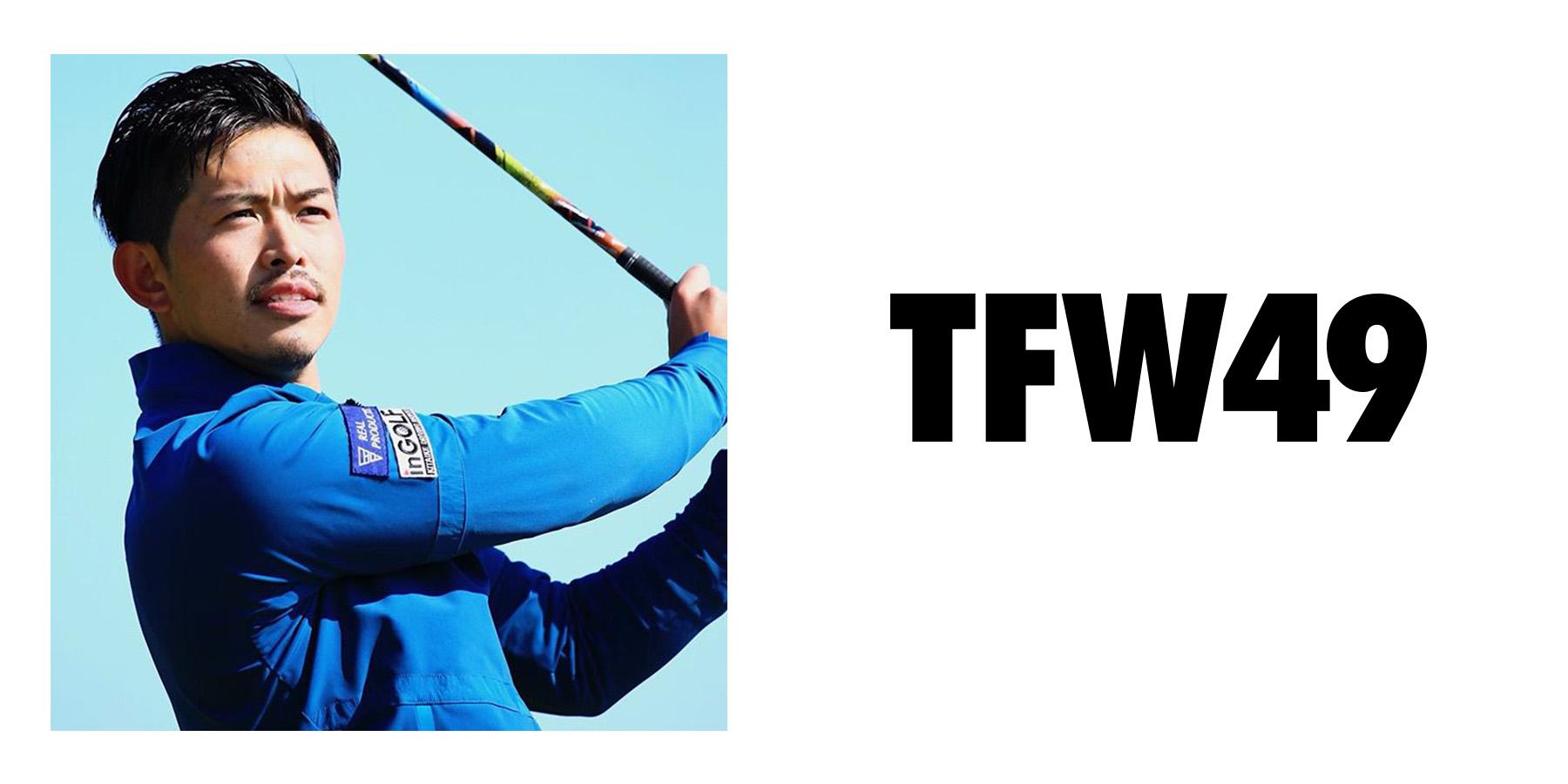 大西翔太ツアープロコーチにTFW49をご紹介いただいております