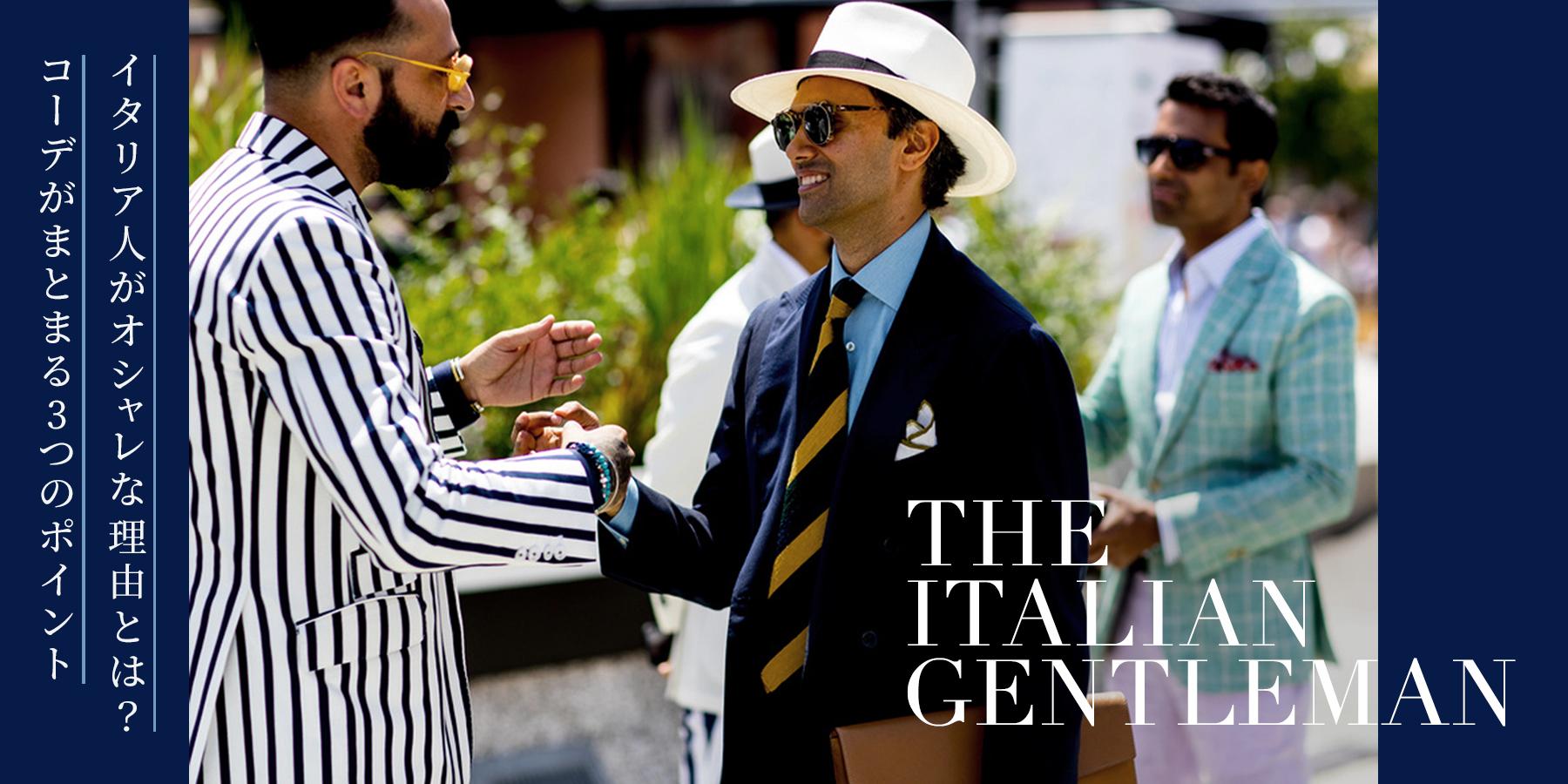 イタリア人がオシャレな理由とは?コーデがまとまる3つのポイント