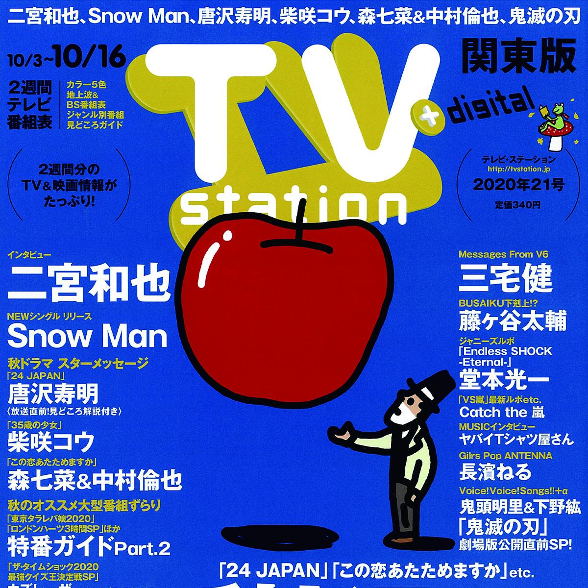 TV stationにて、V6 / 三宅健さんに着用いただいております