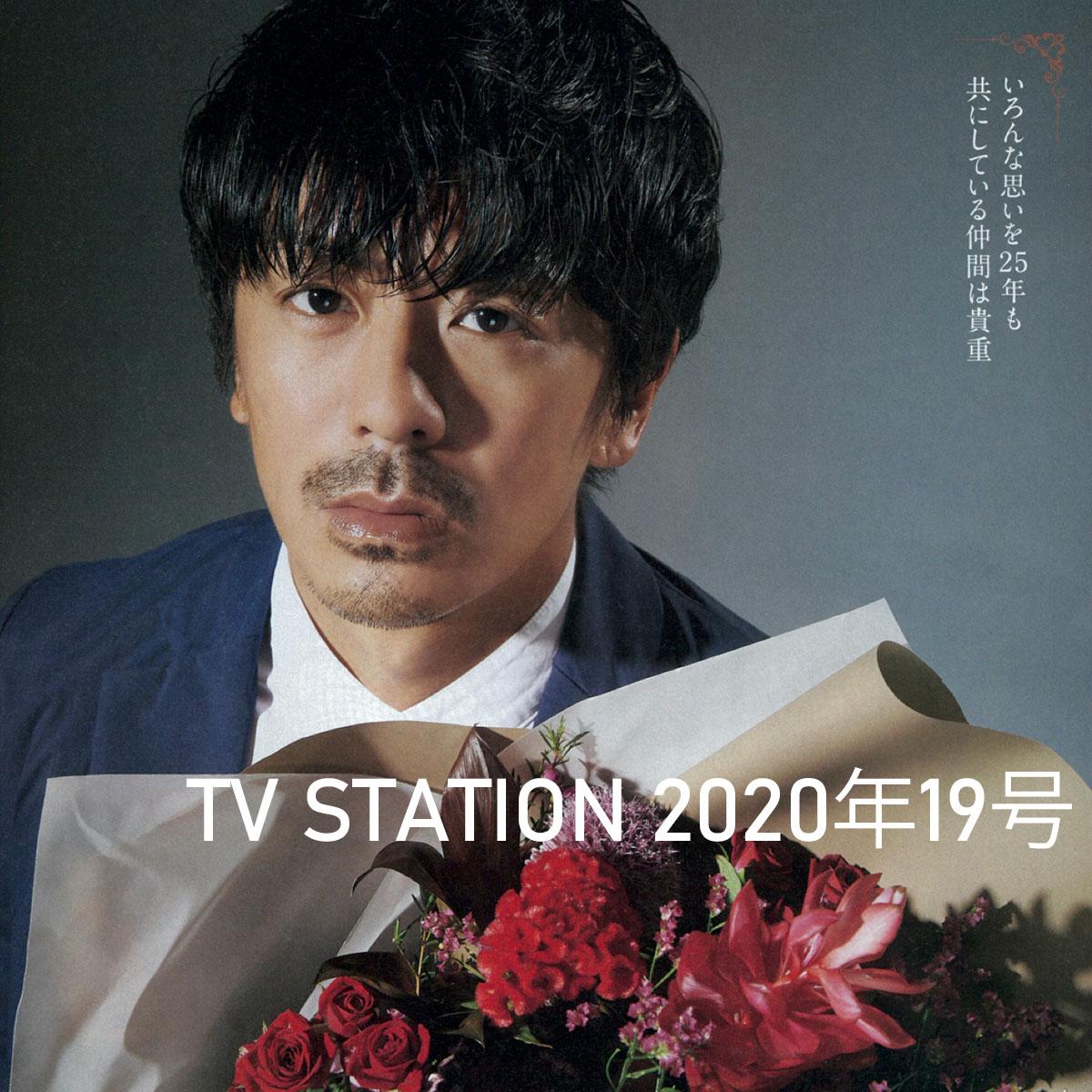 TV stationにて、V6 / 森田剛さんに着用いただいております
