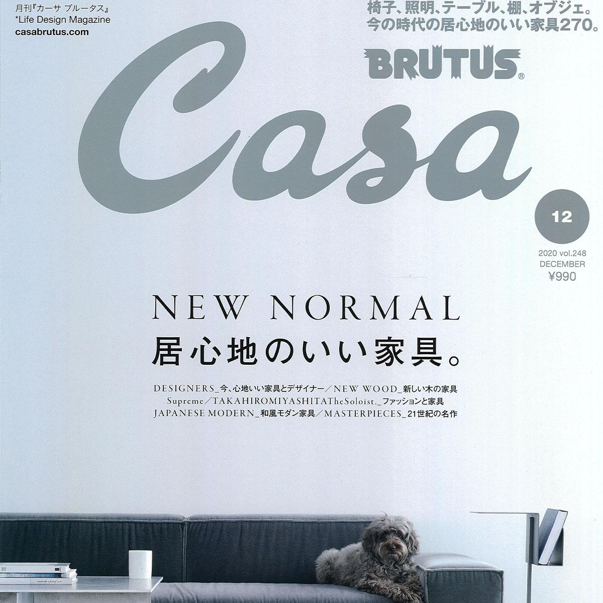 Casa BURUTUS 12月号にて、嵐・櫻井翔さんにデニムクラシックセットアップをご着用いただいております。