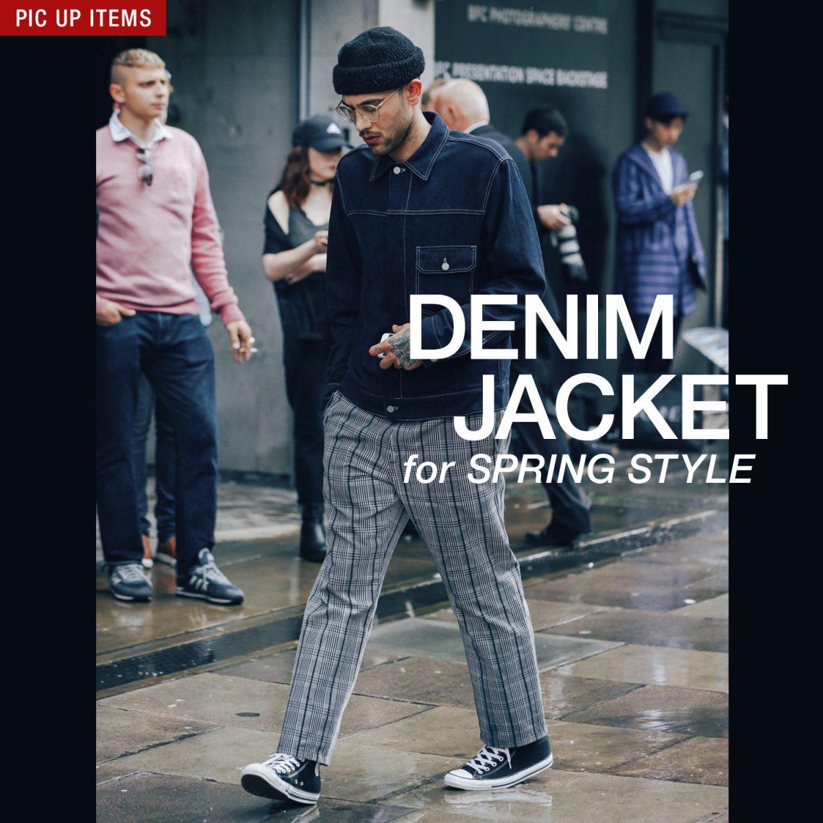デニムジャケットを大人の男性が着こなすコツ!春コーデ例などを解説
