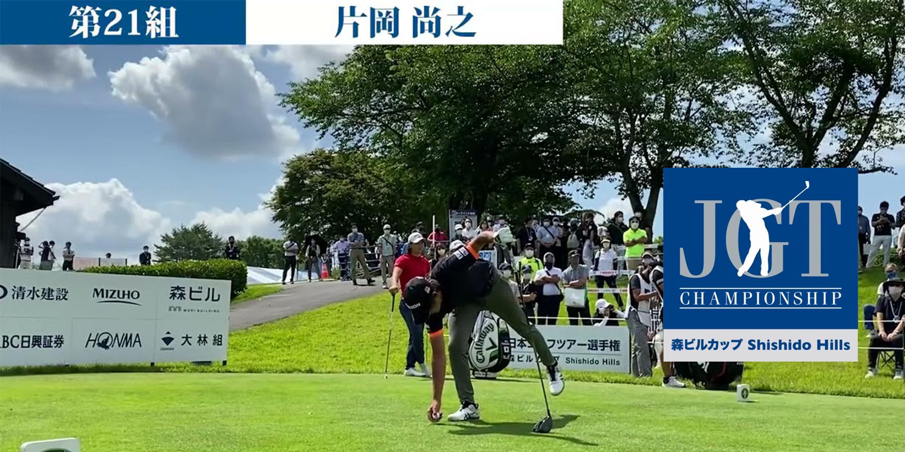 日本ゴルフツアー選手権 森ビルカップ