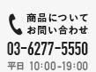 商品については03-6277-5550までお問い合わせください。平日10:00~18:00